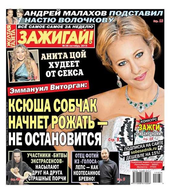 Желтая газета 38-2015