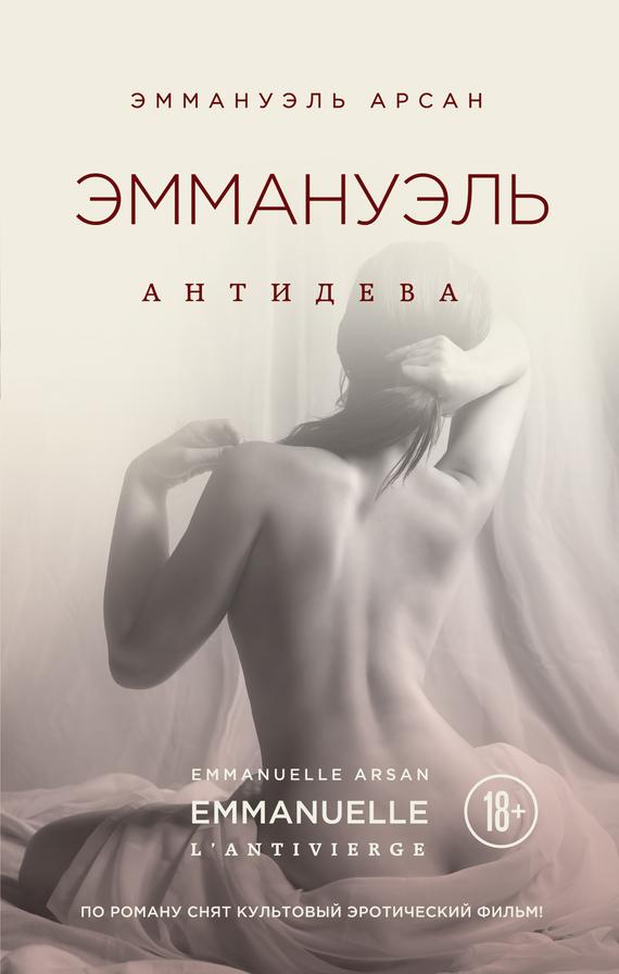 эротические книги скачать бесплатно на андроид