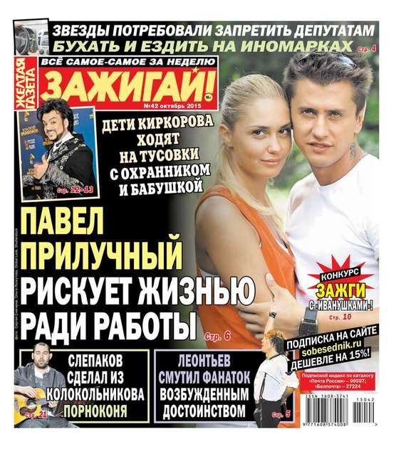 Желтая газета 42-2015
