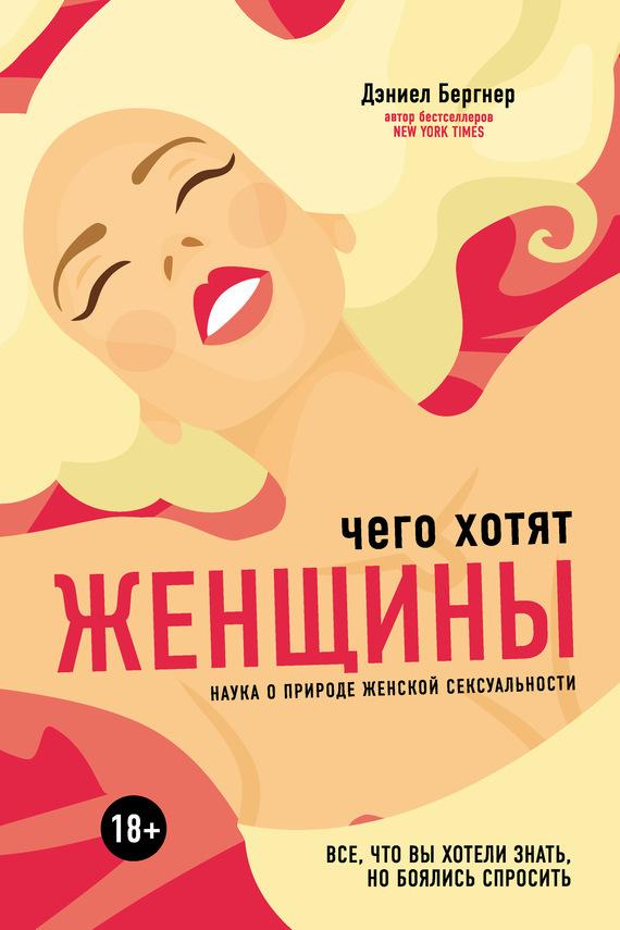 Cкачать книгу бесплатно. txt. rtf. fb2. сексуальное здоровье. женское здоро