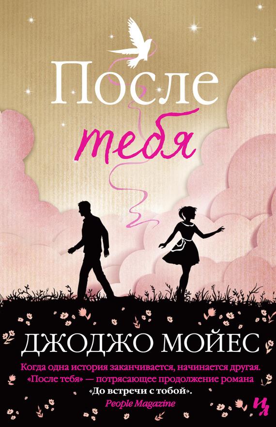 Джоджо Мойес, После тебя – скачать в fb2, epub, pdf, txt ...
