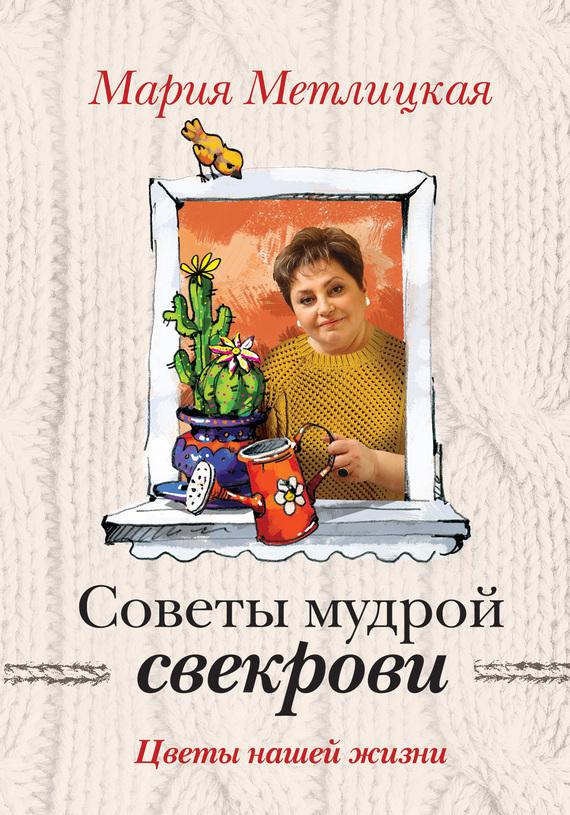 Метлицкая мария второе дыхание читать онлайн бесплатно