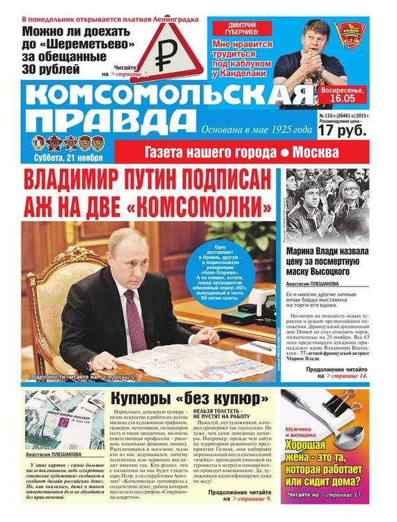 Книга Новая газета 143-12-2012