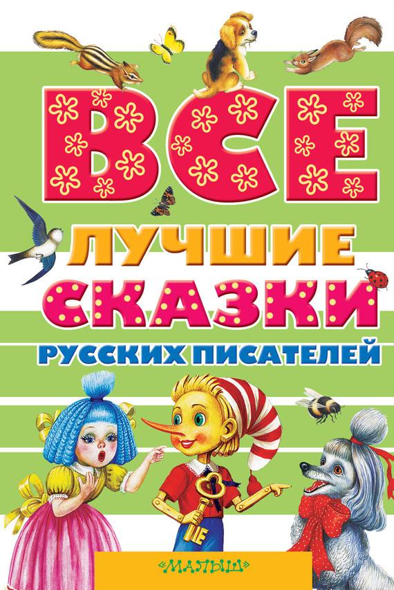 Все лучшие сказки русских писателей (сборник)