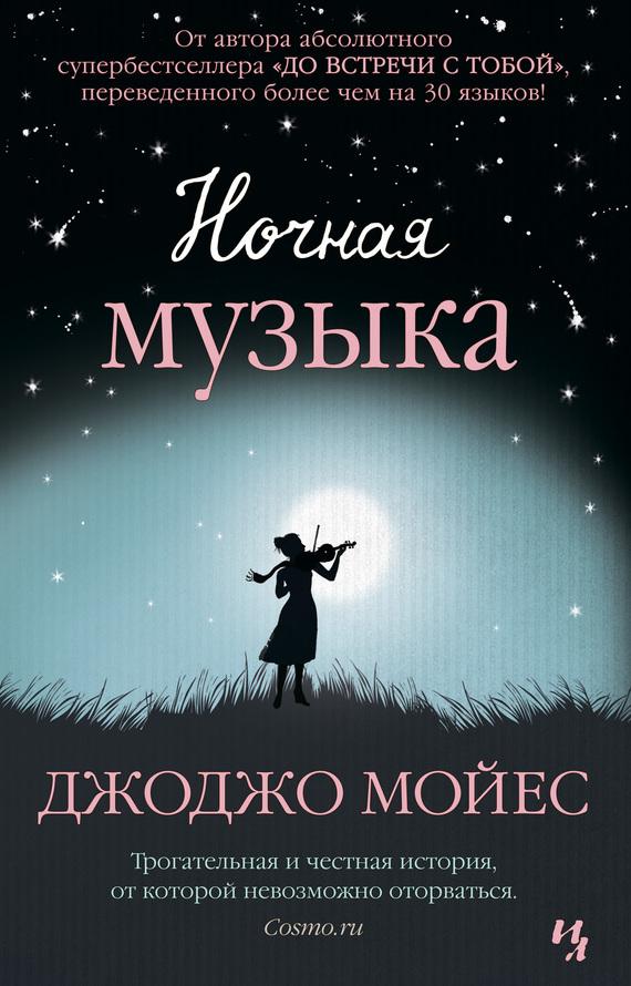 Джоджо мойес книги fb2