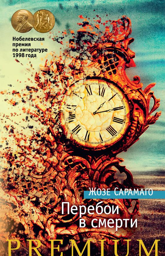 Книга алексея шерстобитова ликвидатор книга 2 читать онлайн