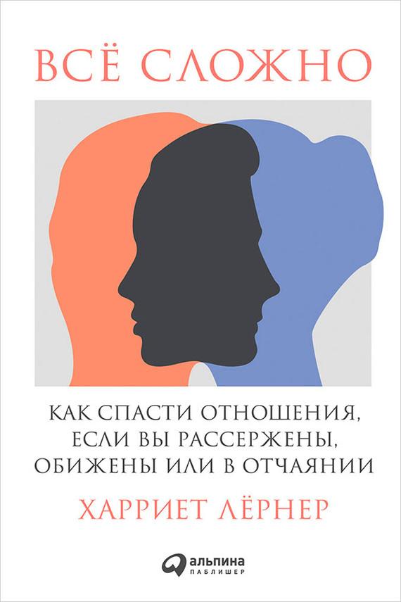 психология отношений скачать книги читать