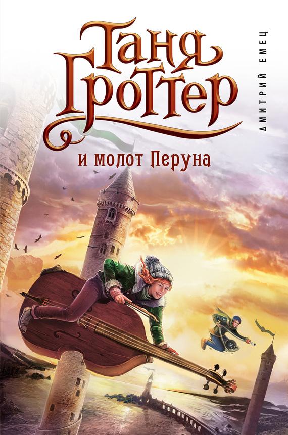 Русские легенды предания читать