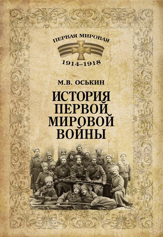 Максим Оськин - История Первой мировой войны обложка книги