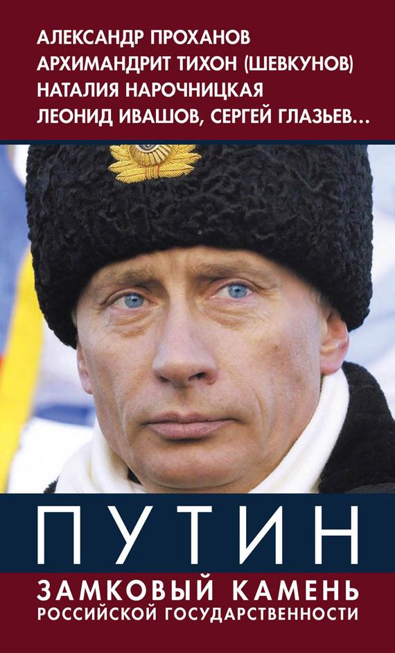 Путин. Замковый камень российской государственности