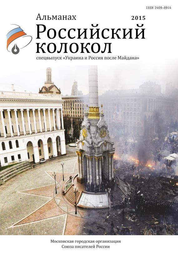 Альманах «Российский колокол». Спецвыпуск «Украина и Россия после Майдана»