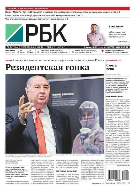 Ежедневная деловая газета РБК 88-2015