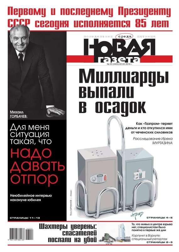 Обложка Новая газета 62-2016