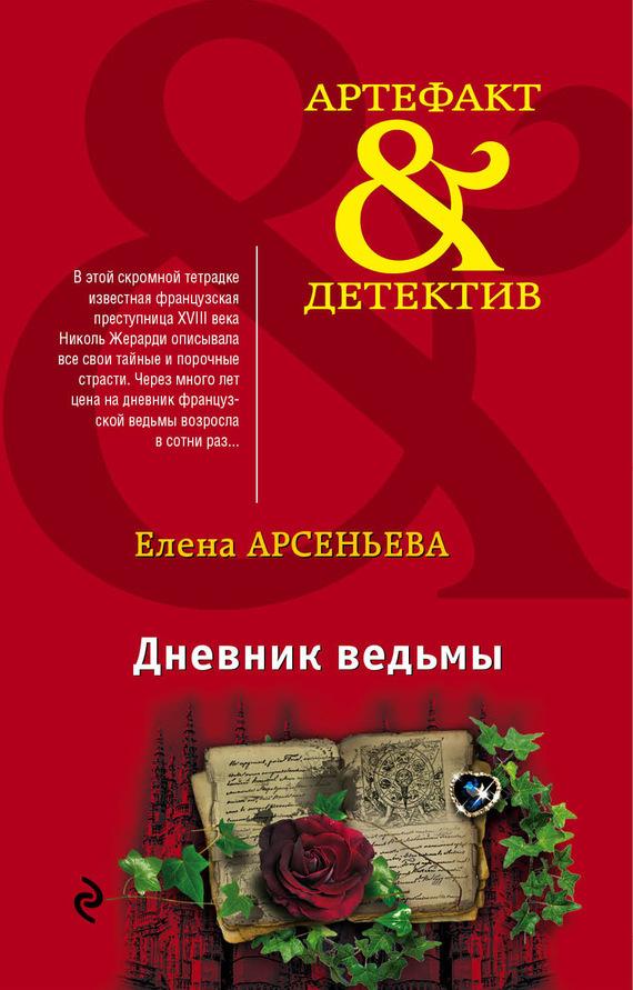 Синельников книги читать онлайн возлюби