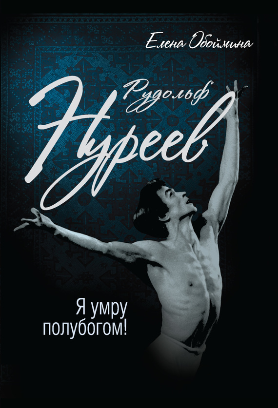 Рудольф Нуреев. Я умру полубогом!