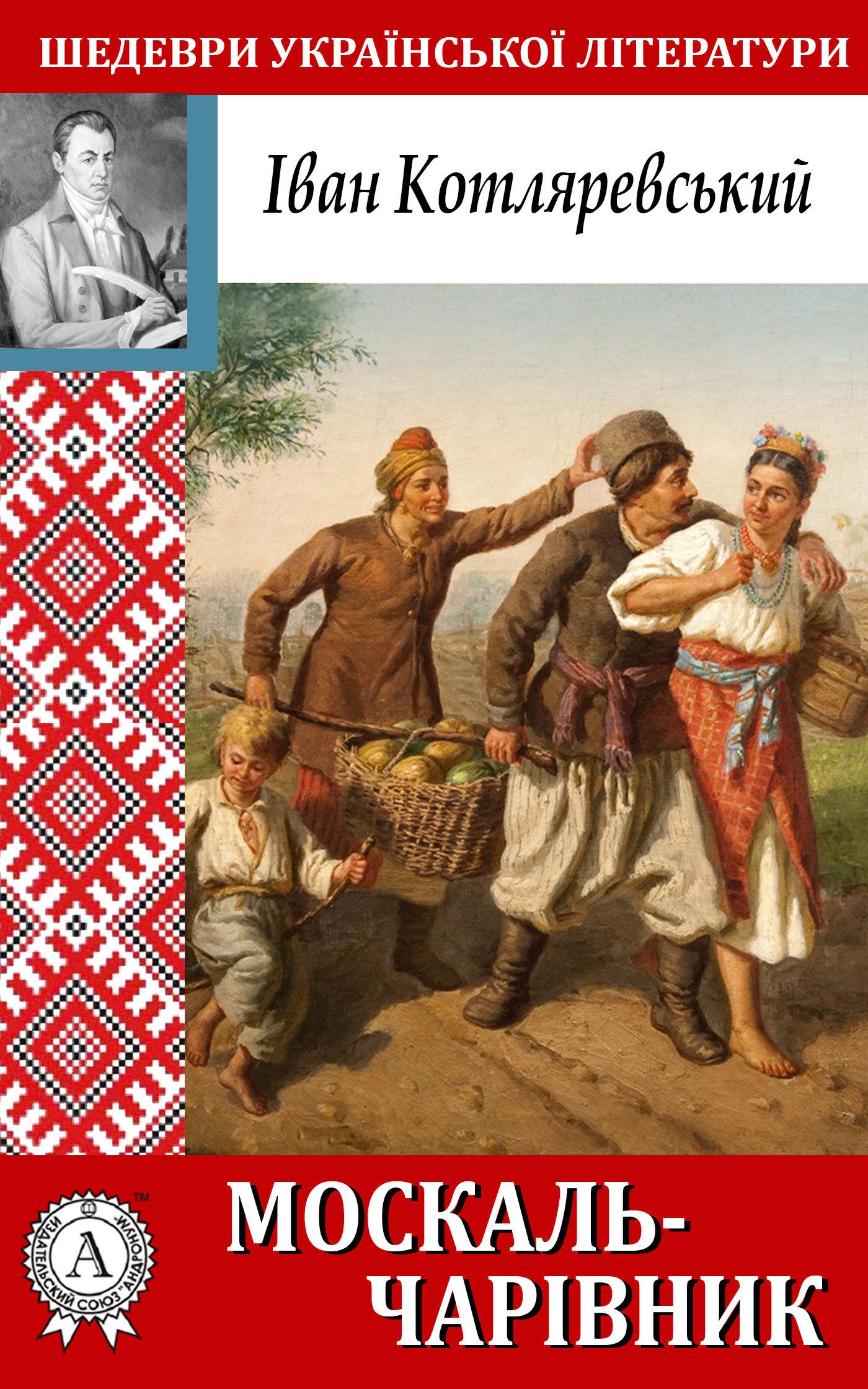 Книга Байда, князь Вишневецький