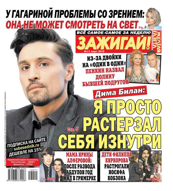 Желтая газета 11-2016