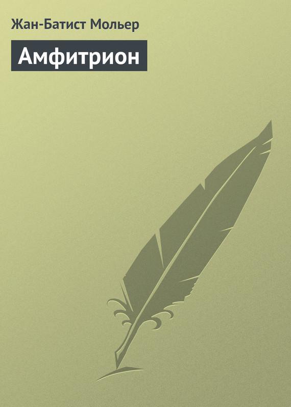 Амфитрион