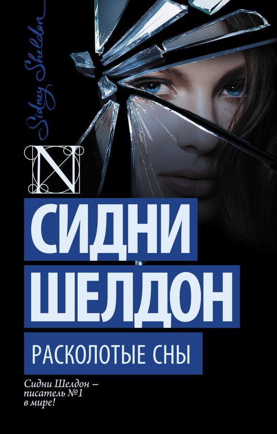 сидни шелдон сборник книг скачать бесплатно fb2