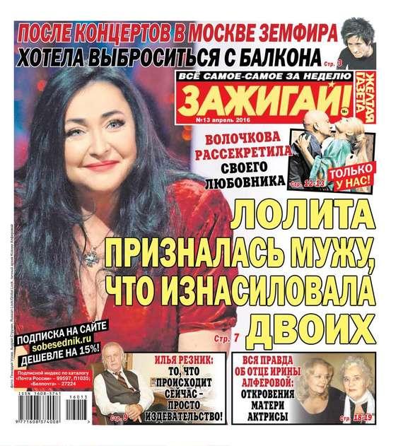 Желтая газета 13-2016