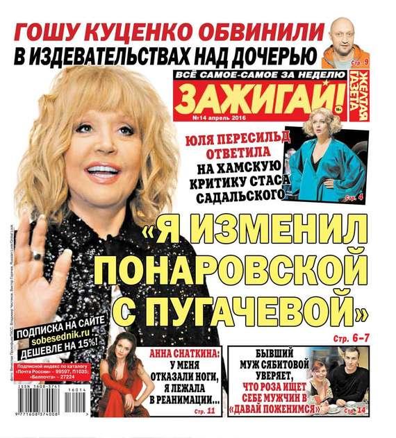 Желтая газета 14-2016