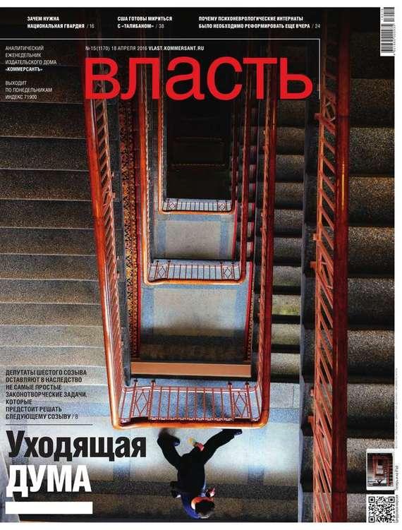 КоммерсантЪ 176-2015