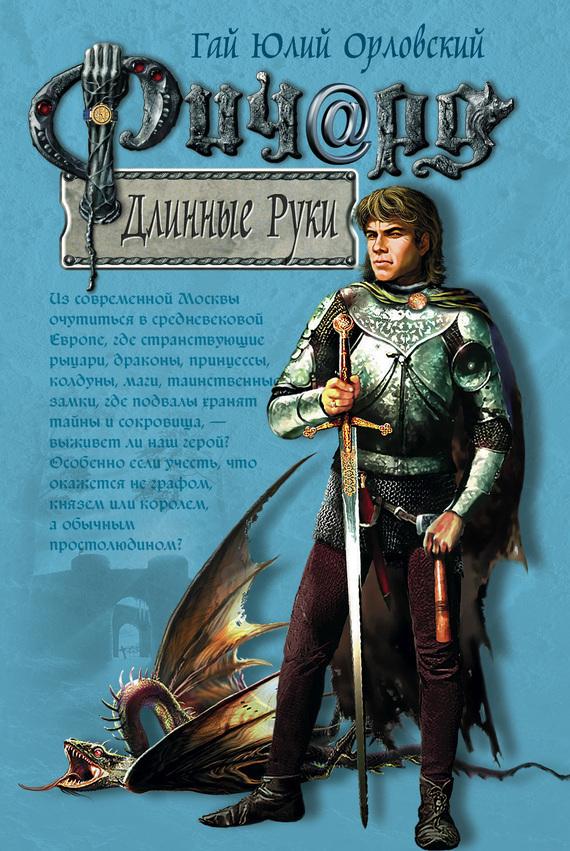Скачать книги орловского гая