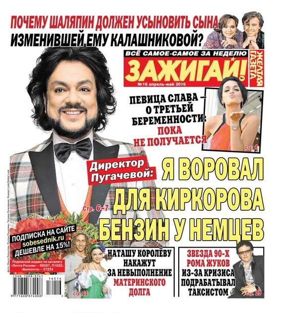 Желтая газета 16-2016