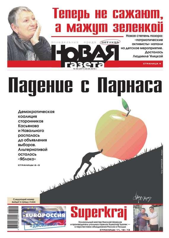 Читать Новая газета 62-2016