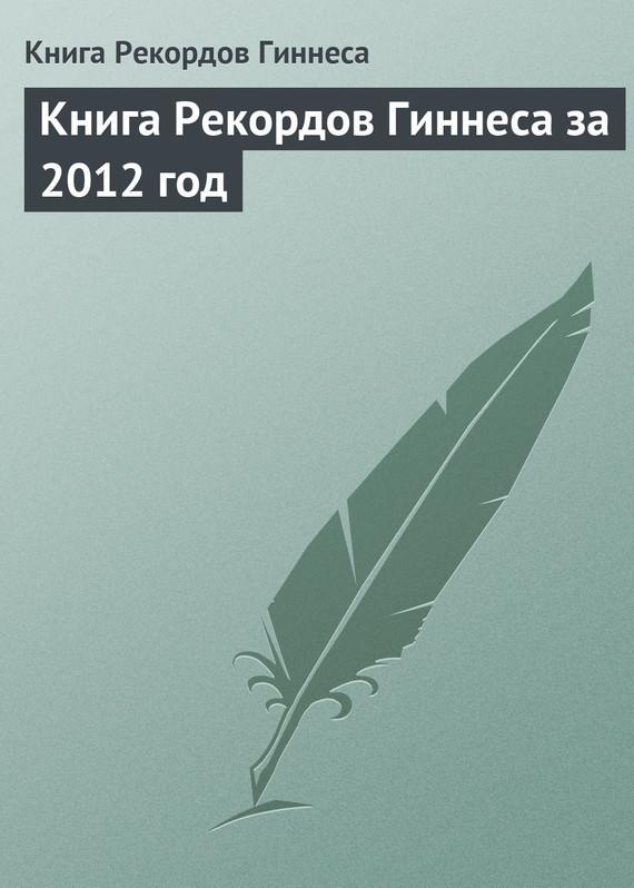 книга рекордов гиннеса 2012 все фото