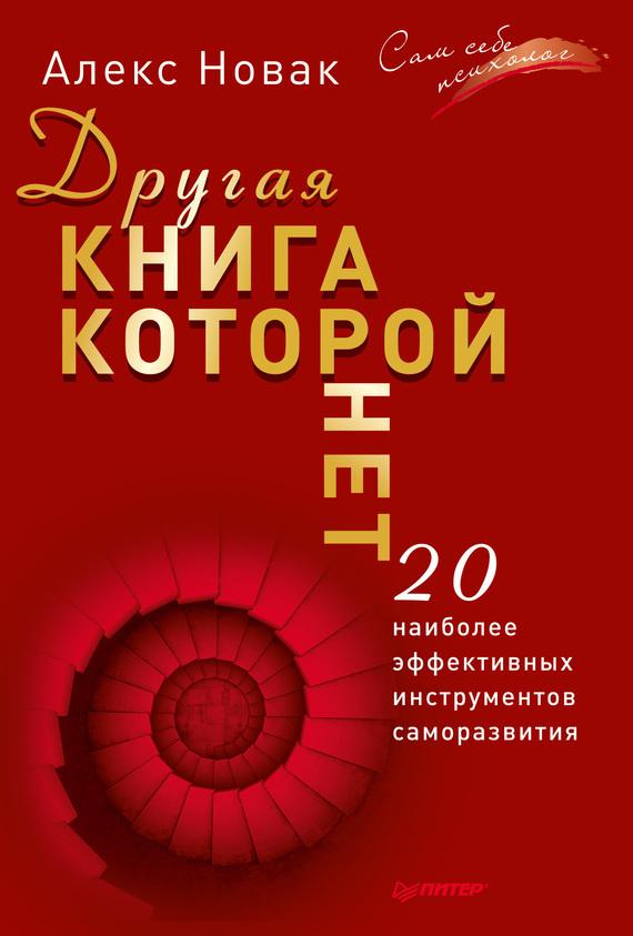 книги по саморазвитию скачать бесплатно pdf