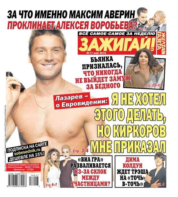 Желтая газета 17-2016