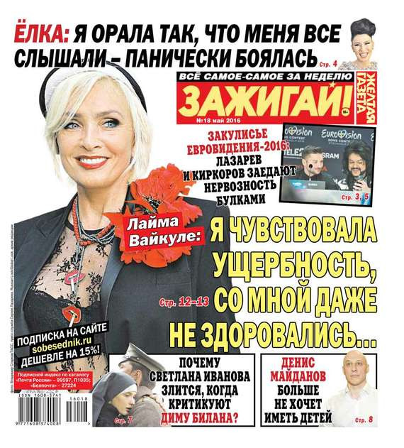 Желтая газета 18-2016