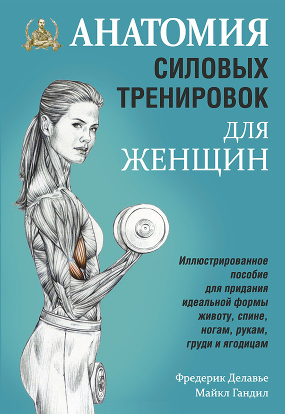 Книги по анатомии скачать бесплатно fb2