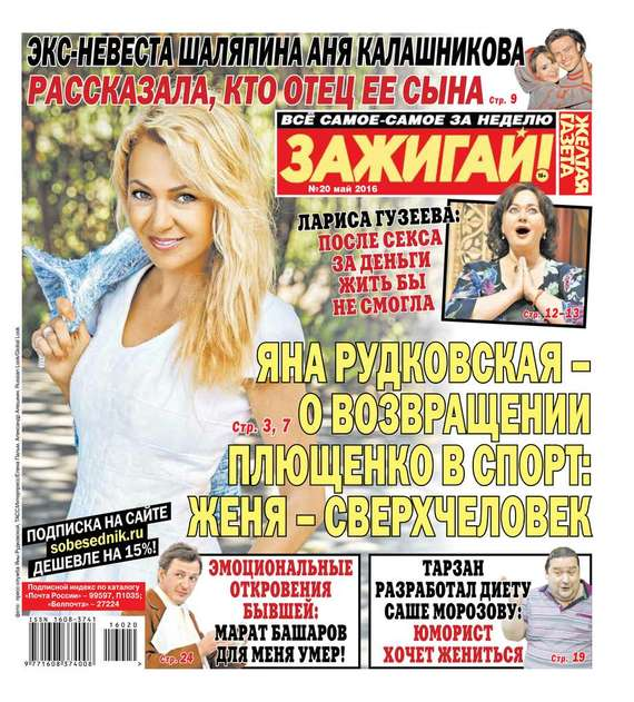 Желтая газета 20-2016