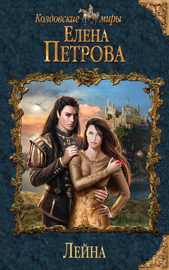 скачать книги бесплатно историческое русское фэнтези
