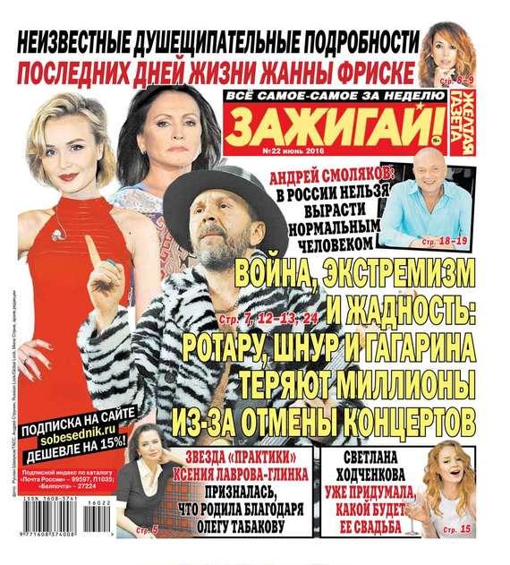 Желтая газета 22-2016