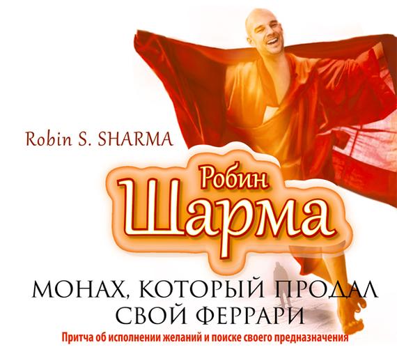 Аудиокнига слушать онлайн бесплатно монах который продал свой феррари
