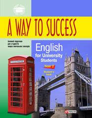 A Way to Success: English for University Students. Year 2. Student's Book