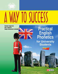 A Way to Success: Practical English Phonetics for University Students. Year 1