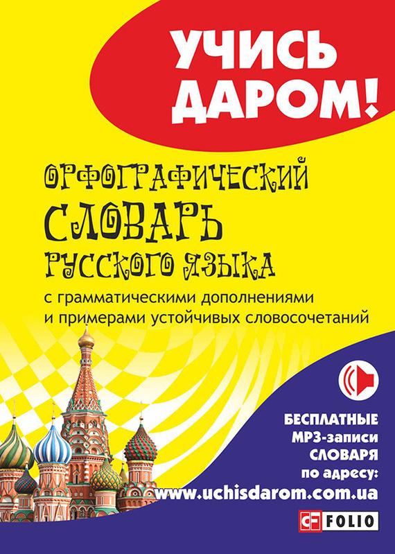 Орфоэпический словарь русского языка скачать fb2