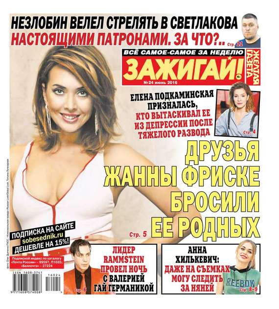 Желтая газета 24-2016
