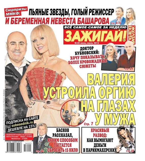 Желтая газета 25-2016