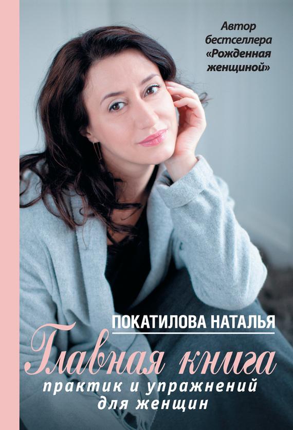 Книга Рожденная Женщиной Натальи Покатиловой