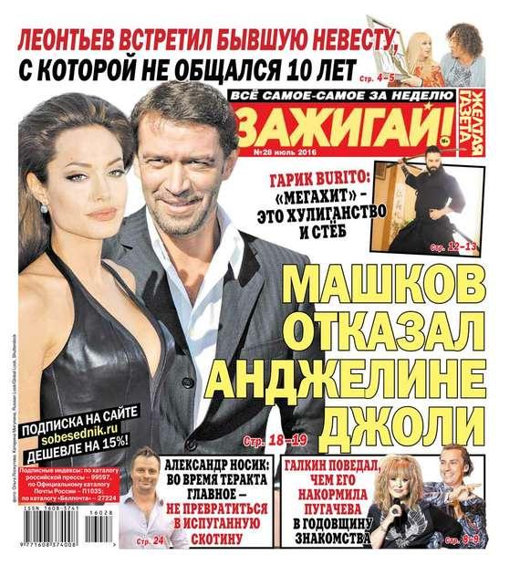 Желтая газета 28-2016