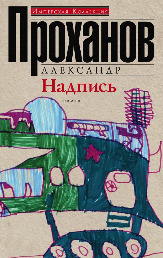 Александр проханов крым скачать бесплатно fb2
