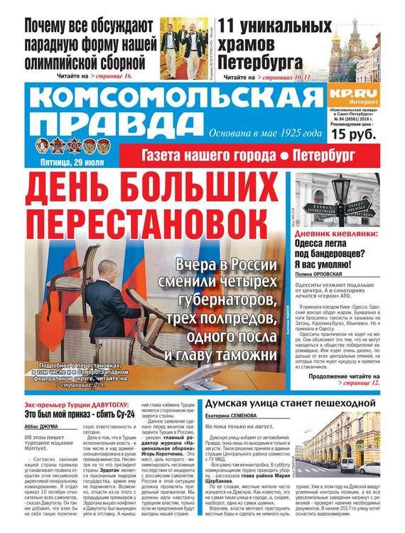 Читать онлайн Комсомольская правда. Санкт-Петербург 118п-2016