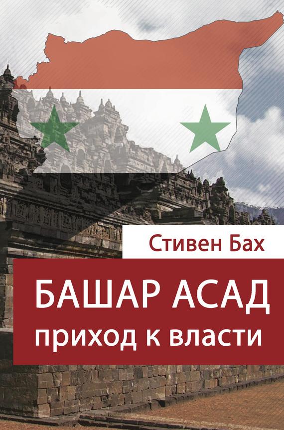 Башар Асад. Приход к власти