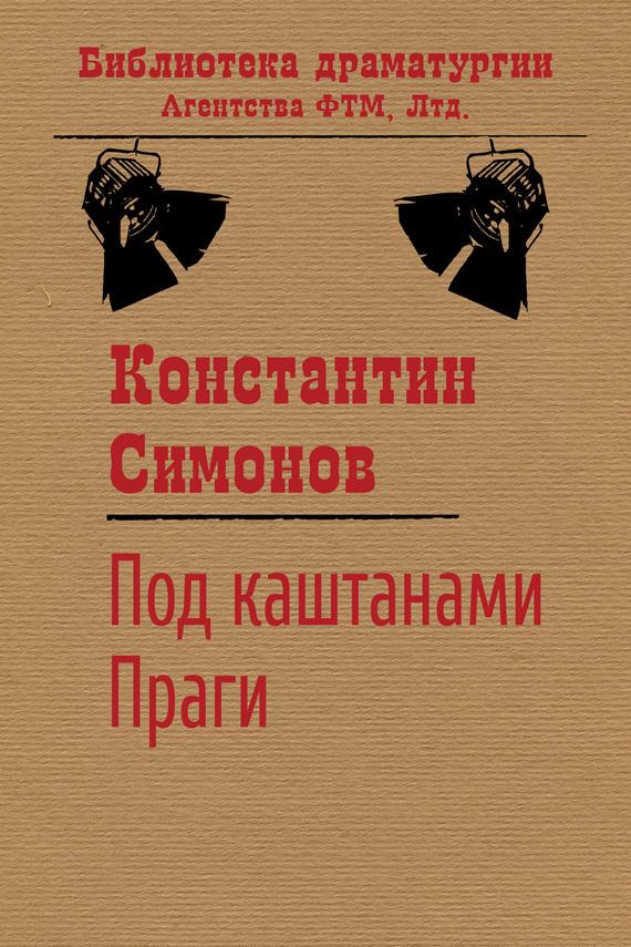 Константин симонов последнее лето скачать fb2