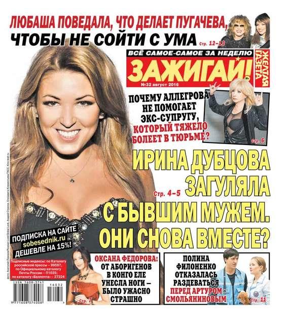Желтая газета 32-2016